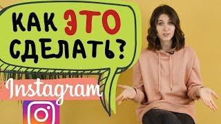 Download Как добавить песню в stories? Отвечаем на самые популярные вопросы об INSTAGRAM Mp3 and Videos