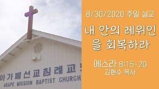 2020 0830 | 내 안의 레위인을 회복하라 | 에스라 8:15-20 | 김현수 목사