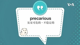 学个词--precarious