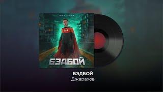 Джарахов - Бэдбой