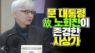 제목: 신영복 평전 / 저자: 최영묵, 김창남 / 출판사: 돌베개 영상 썸네일