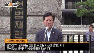 9.8 이재명 시장이 기자회견장에서 격노한 이유