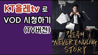 KT올레tv 로 'VOD' 보는 방법 !…