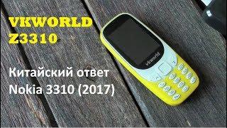 Vkworld Z3310 - китайский ответ Nokia 3310 (2017)