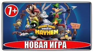 ЛУНИ ТЮНЗ ИГРА БЕЗУМНЫЙ МИР мультик для детей LOONEY TUNES: World Of Mayhem