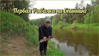 Первая Рыбалка на Спиннинг 2018 | Щука активная, но клюёт осторожно!