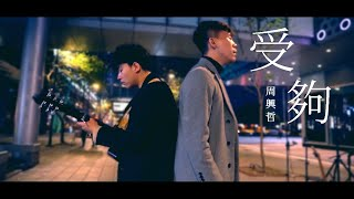 Gambar cover Eric周興哲《受夠 Enough》cover by 西裝Beating.