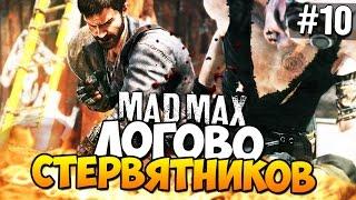 Безумный Макс (Mad Max) - ЛОГОВО СТЕРВЯТНИКОВ! #10