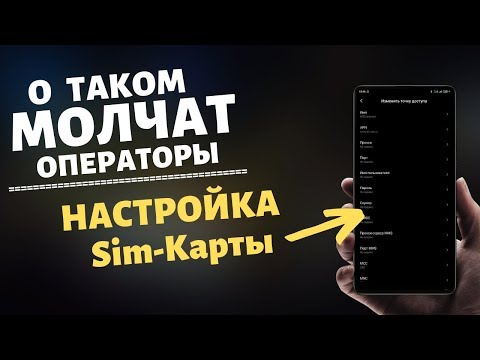 СРОЧНО Измени Настройки SIM-КАРТЫ на своем ТЕЛЕФОНЕ. Как настроить Sim-Карту на телефоне от А до Я.