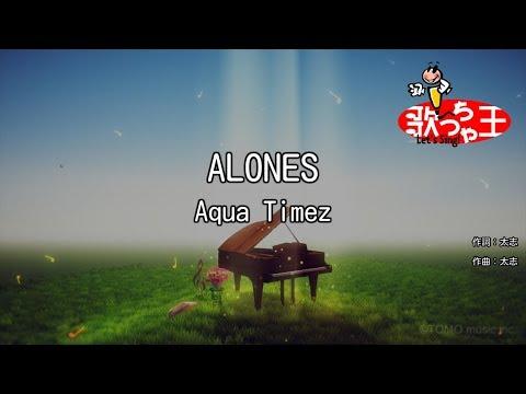 【カラオケ】ALONESAqua Timez