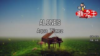 【カラオケ】ALONES/Aqua Timez