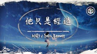 Download h3R3 / Felix Bennett - 他只是經過【動態歌詞】「他只是經過 你的 世界 並沒有停留」♪