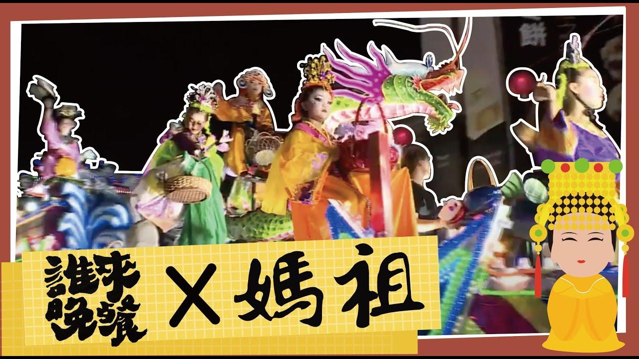 「幾乎消失的傳統文化?在北港看的到!」-真人藝閣在北港