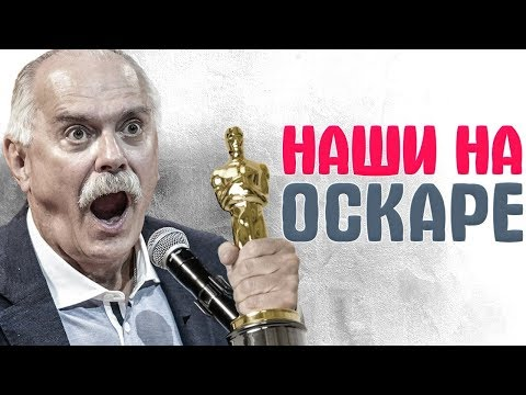 ОСКАР 2018. Все НОМИНАНТЫ и ПОБЕДИТЕЛИ ОТ РОССИИ на премии Оскар. Как русские покоряли «Оскар»!
