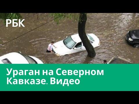 На Северный Кавказ