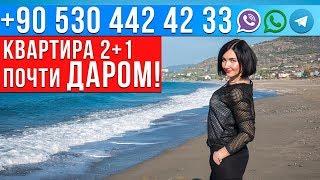 Недвижимость в Турции от собственника: Купить квартиру с мебелью и бытовой техникой  с видом на море