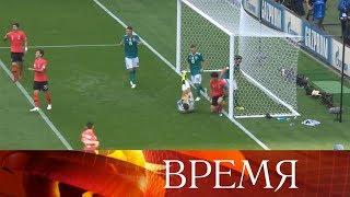 Главная сенсация ЧМ по футболу FIFA 2018 в России: сборная Германии потеряла свой титул.