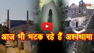 आज भी जिंदा हैं अश्वत्थामा, ये देखिए सबूत… | Ashwatthama Still Alive, Video Stands Testimony