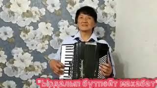 """Ташмамат Таникулов - """"Ырдалып бүтпөйт махабат"""""""
