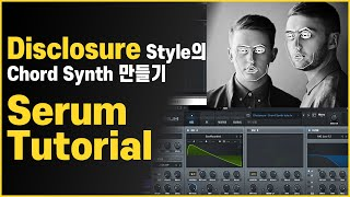 Chord Synth 만들어서 쓰세요 // Disclosure Style Pad // Serum Tutorial