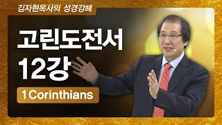 김자현 목사의 성경강해 293회_고린도전서 강해 (12…
