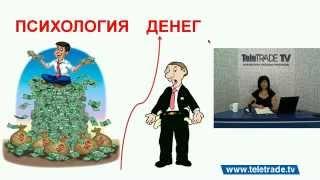 ФИНАНСОВАЯ ГРАМОТА. Ковальчук_Психология денег.(1)