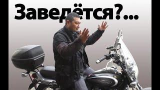 Что будет, если не готовить мотоцикл к зимовке? Заводим Bajaj Avenger.