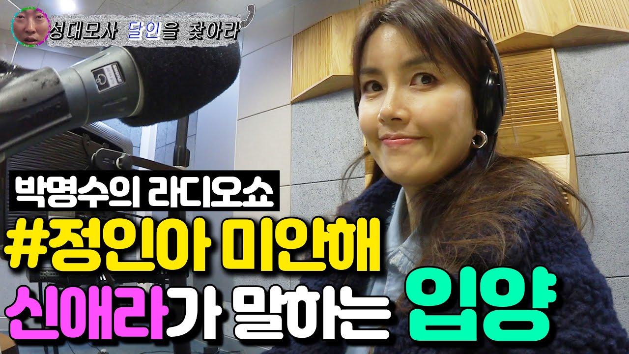 [박명수 라디오쇼] 신애라 편 미공개 카메라 |KBS 210111 방송