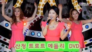 [산청명품트로트 디스코 DVD]-동동구루무, 아미새외 여러곡모음