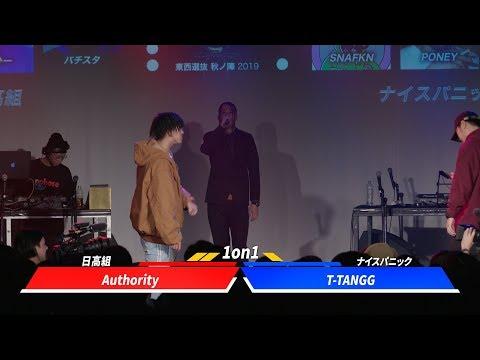 Authority.vs.T-TANGG.MCbattle2019