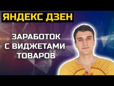 Как заработать в Яндекс Дзен с виджетами Яндекс Маркет и Беру