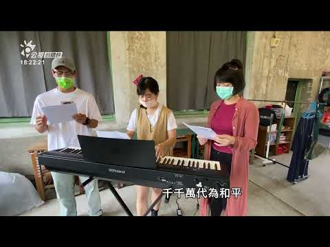 東奧頒獎放送國旗歌 臺語劇團創作臺文歌詞