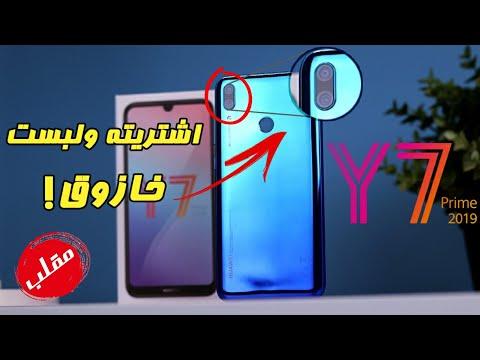 Huawei Y7 Prime 2019 | شاشة كاملة والباقي كلو عيوب !!