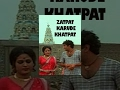 Zatpat Karude Khatpat (1982) | Full Marathi Movie | Shreeram Gojamgunde