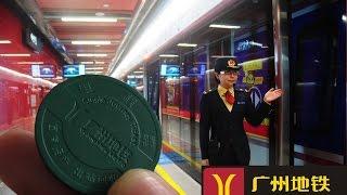 Метро в Гуанчжоу, Metro Guangzhou.(Решил записать видео как воспользоваться метро в Гуанчжоу , где разменять деньги и как выйти целым и невред..., 2014-12-11T17:48:42.000Z)