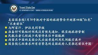 白宫要义(黄耀毅):美国宣布武汉肺炎为公共卫生危机,限制中国旅客入境