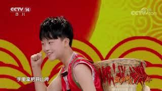 [音乐快递]四川民歌《太阳出来喜洋洋》 演唱:林恩泽 段星辰|CCTV少儿