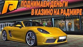СТРИМ С ВЕБКОЙ! СКОРО ДНЮХА! ПОДНИМАЕМ ДЕНЬГИ В КАЗИНО НА РАДМИРЕ! ИГРАЕМ ВМЕСТЕ НА RADMIR RP CRMP!