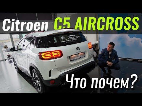Citroen C5 Aircross - Туарег из Франции? ЧтоПочем s07e09