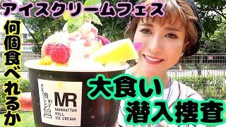 #59【大食いフェス】アイスクリーム好きな人必見!あいぱく潜入捜査! thumbnail