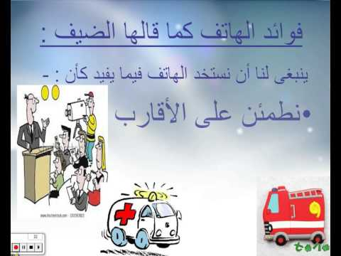 درس الهاتف مادة اللغة العربية للصف الثالث الابتدائي Youtube