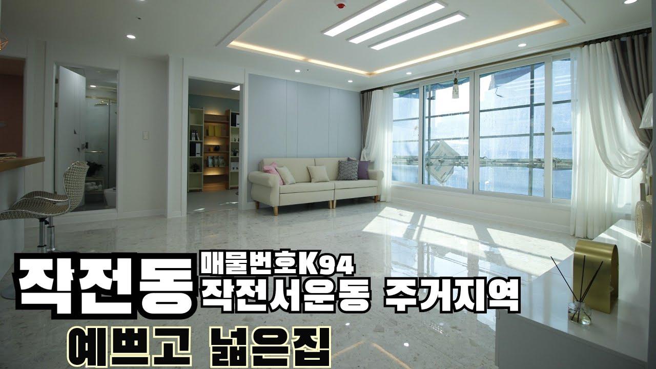 인천 작전동신축빌라 🏩넓은집 🔥작전서운동🔥 넓고이쁜집 조용한 주택지역