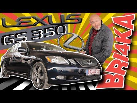 Lexus  GS III (S190)|Bri4ka.com