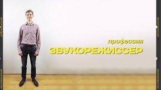 ПРОФИ: Звукорежиссер