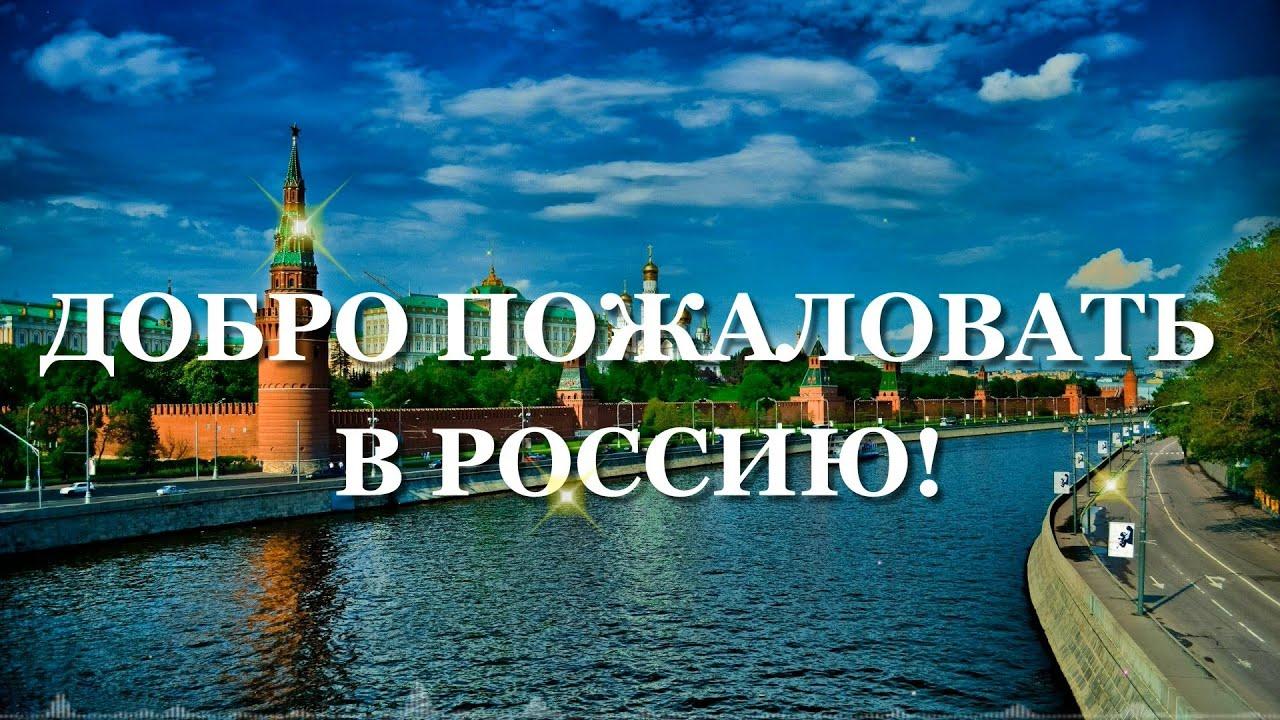 Картинки прикольные добро пожаловать в россию, рэхмэт сезгэ анимация