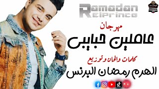 مهرجان عاملين حبايبى جديد النجم رمضان البرنس 2020