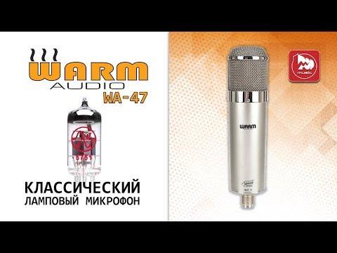 Ламповый микрофон Warm Audio WA-47