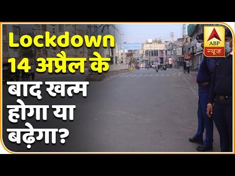 Lockdown 14 अप्रैल के बाद खत्म होगा या बढ़ेगा? | ABP News Hindi