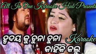 Hrudaya Ku Chuna Chuna Kahinki Kalu Karaoke || Allin1karaoke Hub || pbinayaka4u