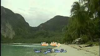 Arabic Karaoke AH YA LEIL RAGHEB ALAMEH Copy